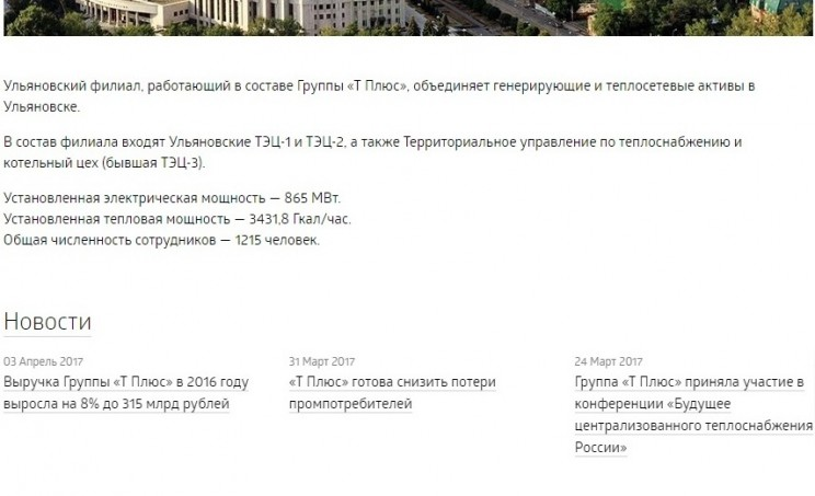 """Скриншот с сайта ульяновского филиала """"Т Плюс"""" от 3 апреля."""