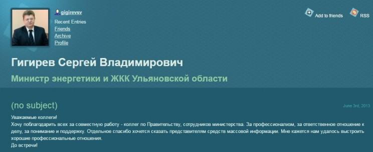 """Скриншот блога Сергея Гигирева. После того, как он покинул пост министра, он написал """"""""До встречи, друзья!"""""""