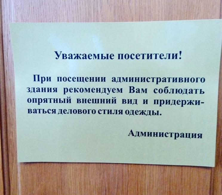 Обращение, висящее на дверях пропускного пункта администрации Ульяновска. Фото из инстаграма Константина Толкачёва.