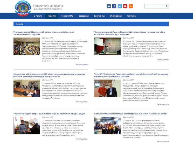 Скриншот сайта общественной палаты Ульяновской области, 26 апреля 2017 года.