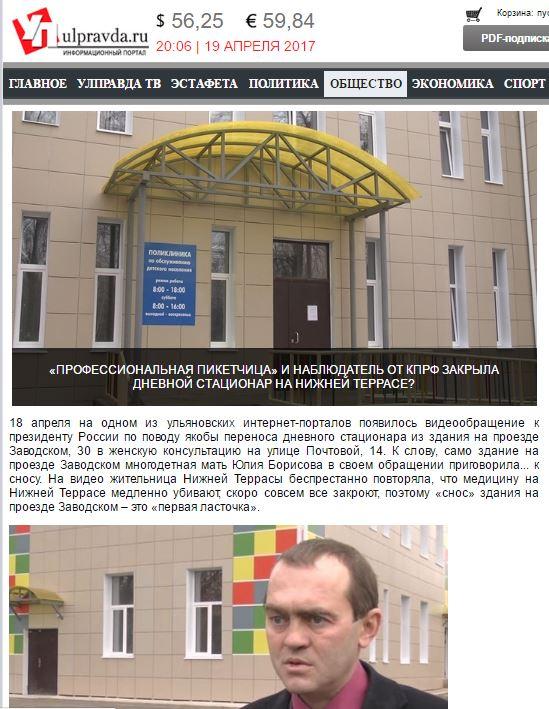 Скриншот с сайта ulpravda.ru, 19 апреля 2017 года.
