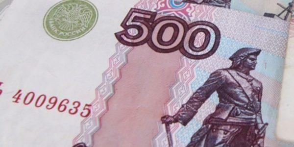 взятка 500 рублей
