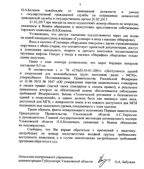 Егор Озерцов Радищева, 68 - 3