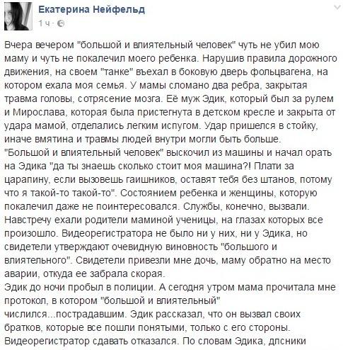 Екатерина Нейфельд о ДТП