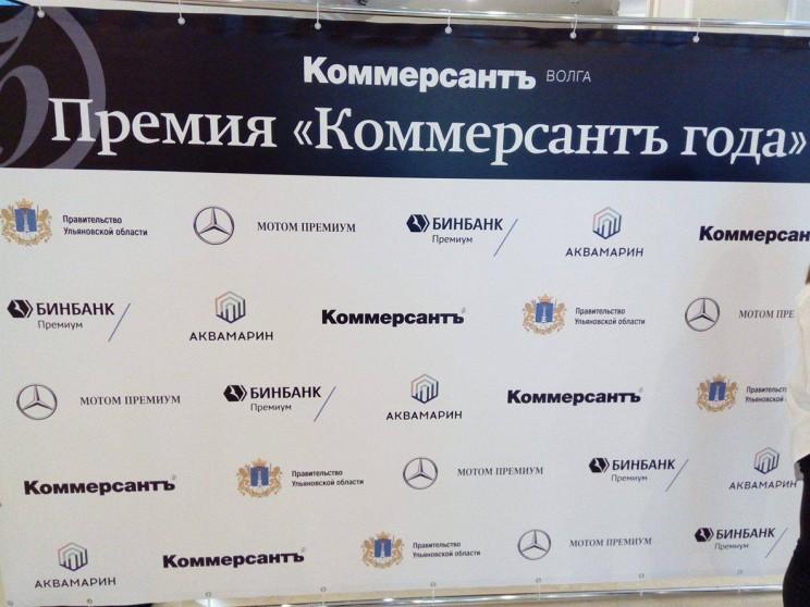 """Баннер с указанием спонсоров и партнеров премии """"Коммерсантъ года""""."""