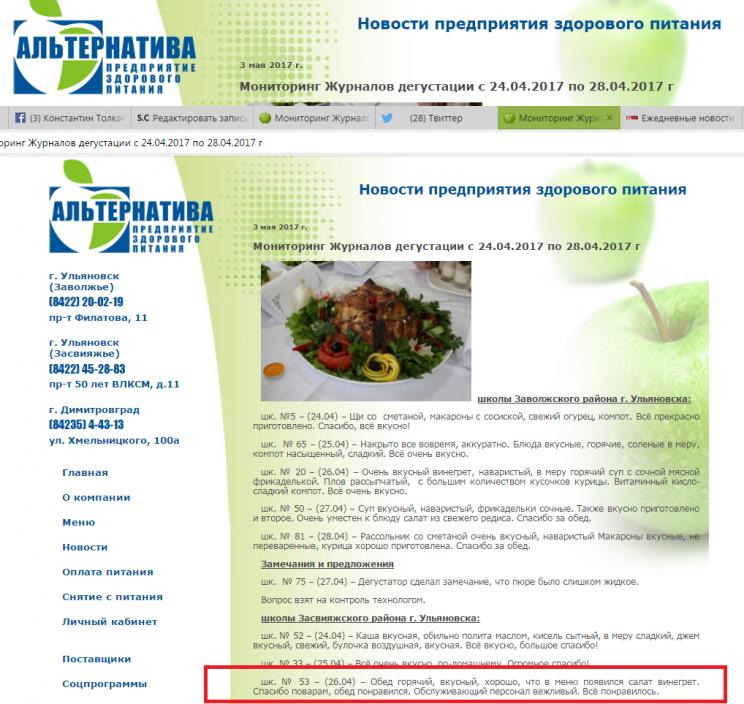 ООО Альтернатива Новости предприятия здорового питания