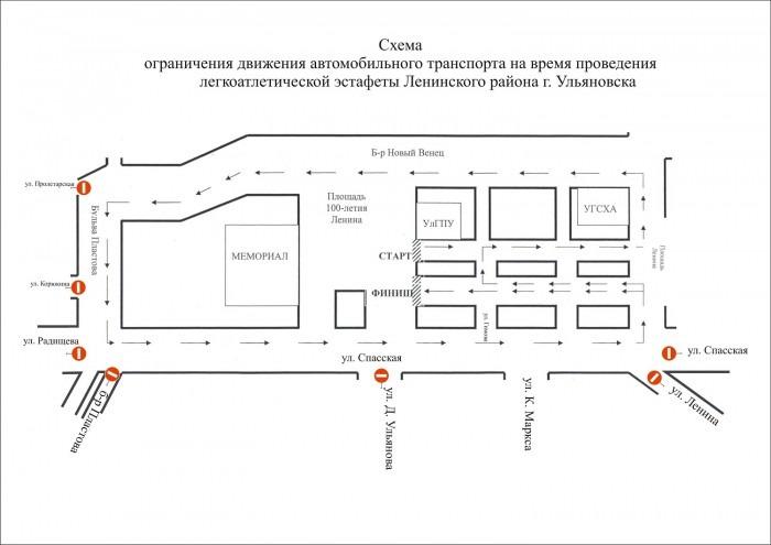 Как 6 мая в Ульяновске перекроют дороги, по которым будут бегать