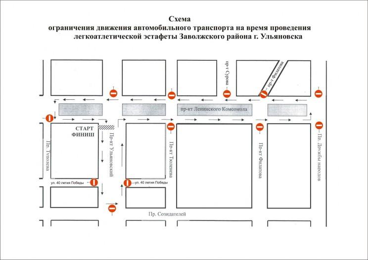 СХЕМА с перекрытием ЗАВОЛЖ Р-Н 2014_2