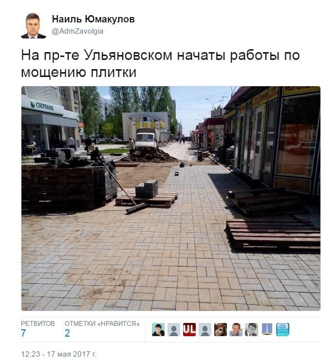 Скриншот твиттера Наиля Юмакулова, главы администрации Заволжского района Ульяновска. 17 мая 2017 года.