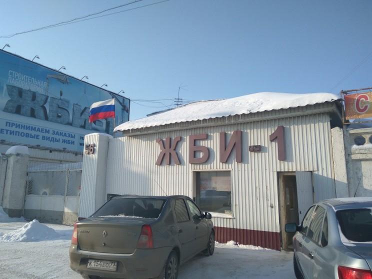 ЖБИ -1