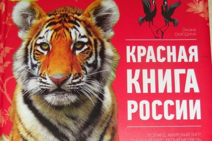 Продавали животных из Красной книги через интернет
