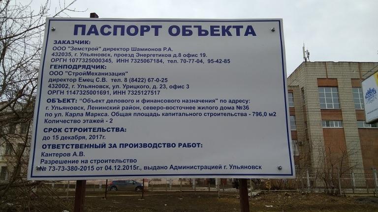 Победа гражданского общества: стройка на ул.Карла Маркса, 36 в центре Ульяновска будет остановлена