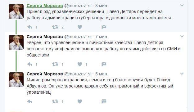 Морозов об отставке Павла Дегтяря