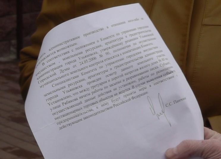 Ответ главы Ульяновска Сергея Панчина по торговым коридорам на ул. Рябикова, 80.