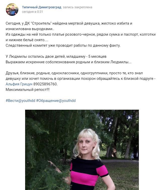 Трагедия в димитровграде 2