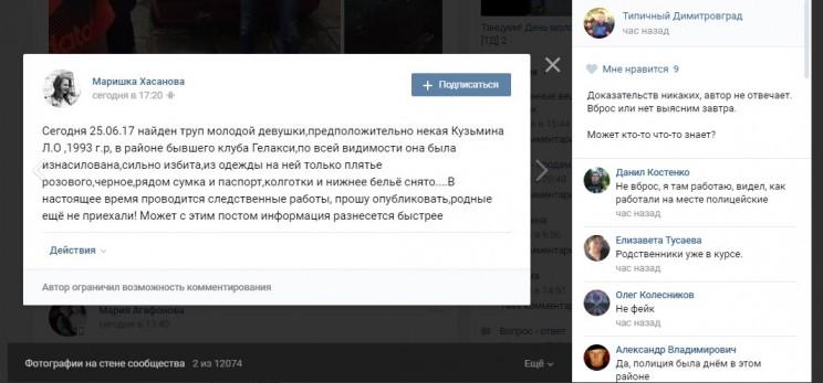 Трагедия в димитровграде 3
