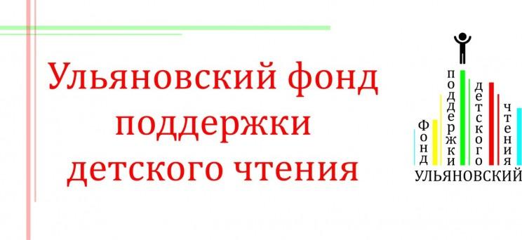 Ульяновский фонд поддержки детского чтения