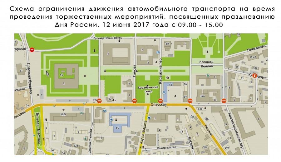 10 и 12 июня в Ульяновске ограничат движение транспорта