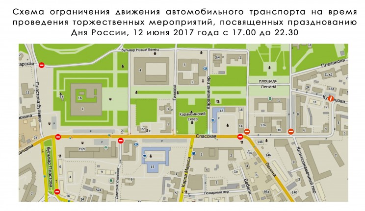 10 и 12 июня в Ульяновске ограничат движение транспорта - 2