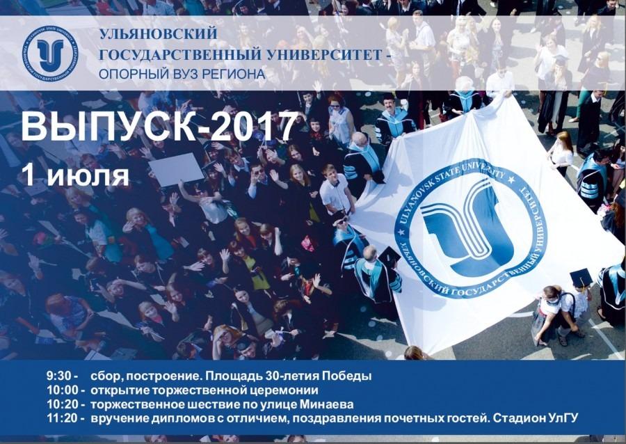 Шествие выпускников УлГУ остановит центр Ульяновска 1 июля