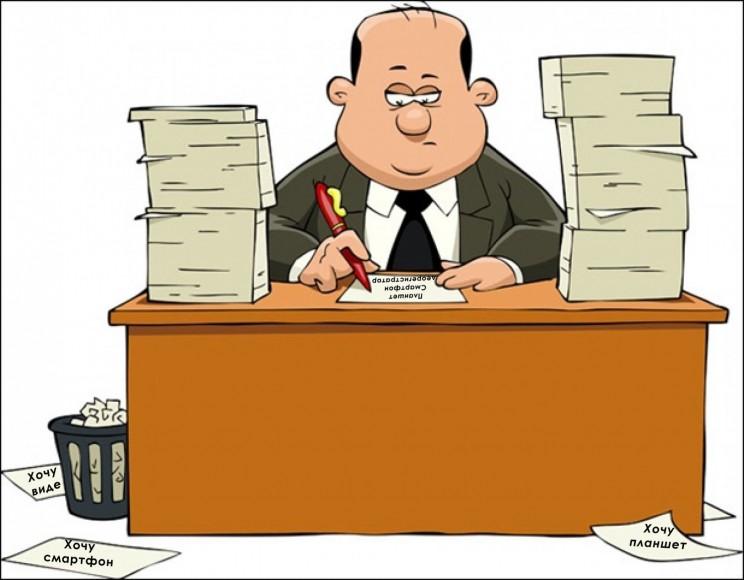 чиновник