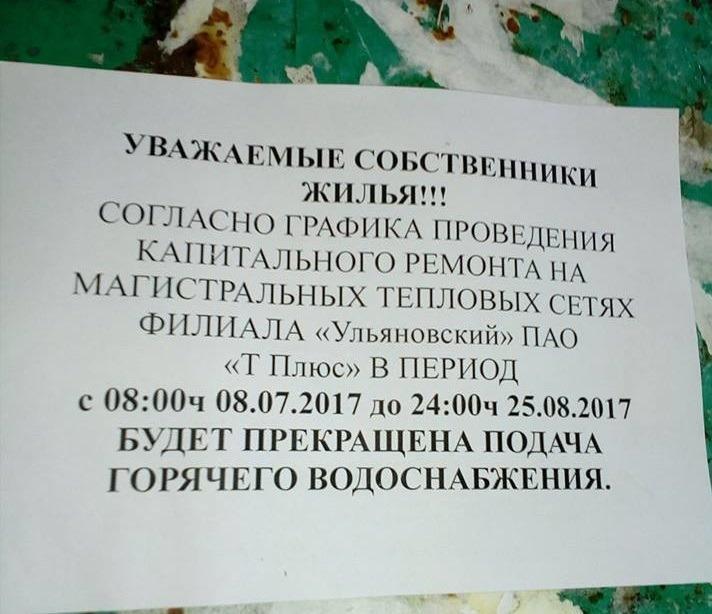 """Объявление в одном из подъездов ближайших к ЖК """"Дом на Минаева"""" домов."""