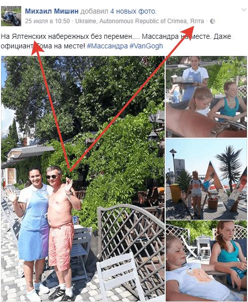 Скриншот фейсбука Михаила Мишина.