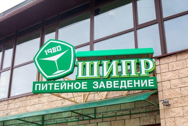 Очередная драка в питейном заведении «Шипр» закончилась уголовным делом