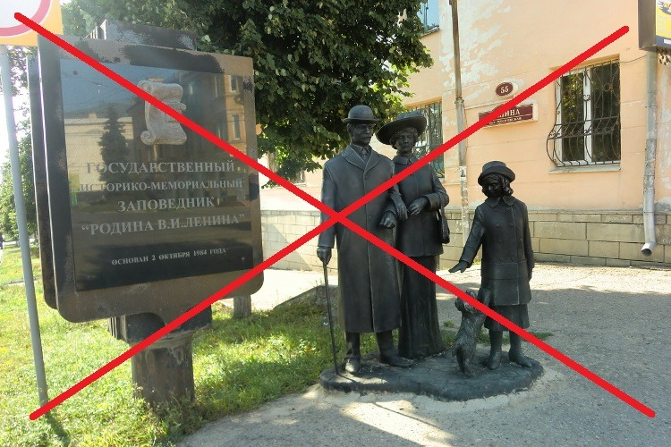 Музей-заповедник «Родина В.И. Ленина»: курс на уничтожение