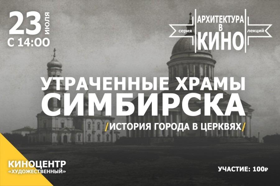 Архитектор Михаил Капитонов расскажет об утраченных храмах Симбирска