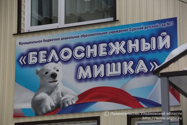 детский сад белоснежный мишка партийный проект