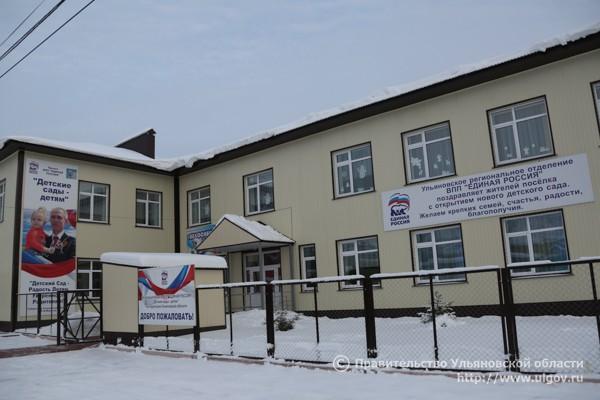 детский сад сурский район