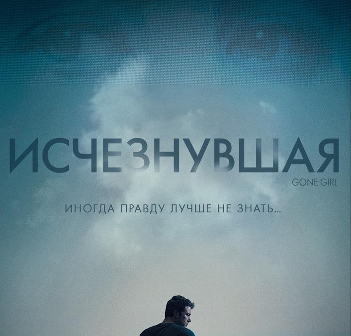"""Фрагмнет постера к фильму Дэвида Финчера """"Исчезнувшая"""" (США, 2014 год) Фото: kinopoisk.ru"""
