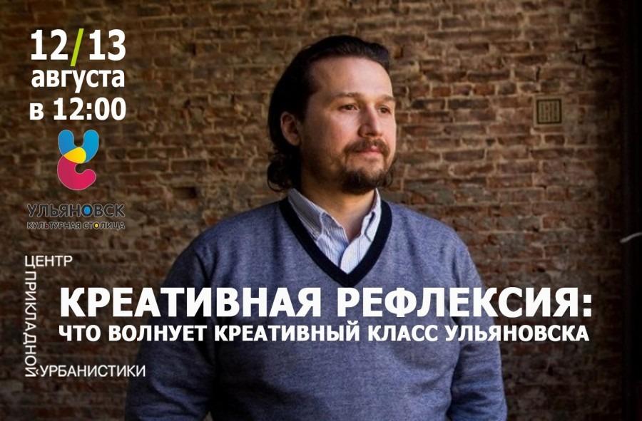 Свят Мурунов проведет воркшоп «Креативная рефлексия: что волнует креативный класс Ульяновска»