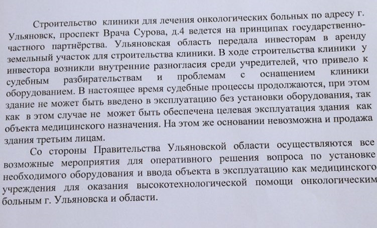 Ъ-Волга: Операция на грани срыва