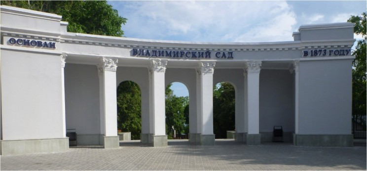 Владимирский сад