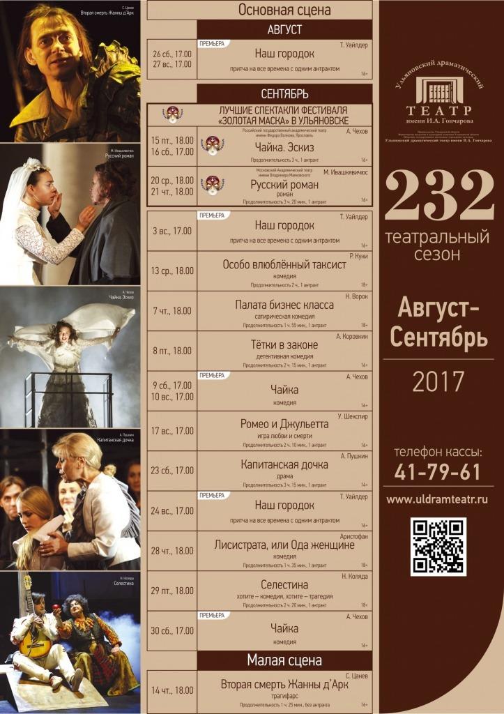 Ульяновский драматический театр ждет зрителей в новом сезоне