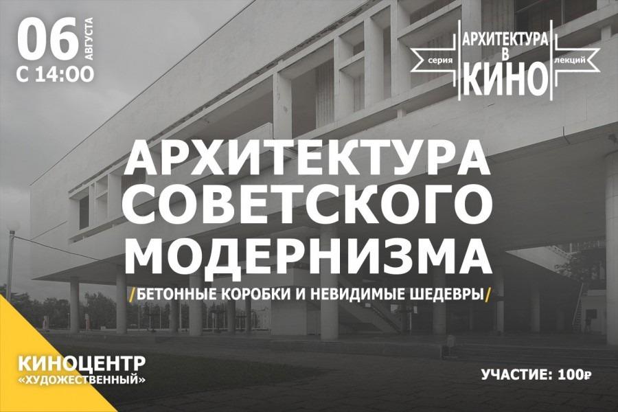 Приглашают на лекцию архитектора Михаила Капитонова о советском модернизме