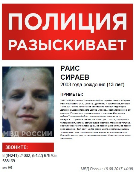 Полиция просит помочь найти ребёнка