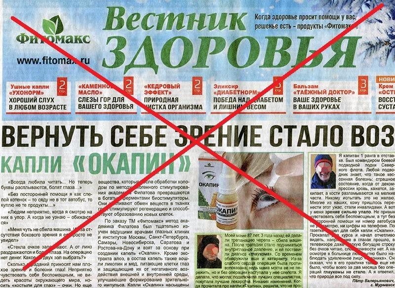 «Вестник здоровья» обманывал жителей Ульяновской области