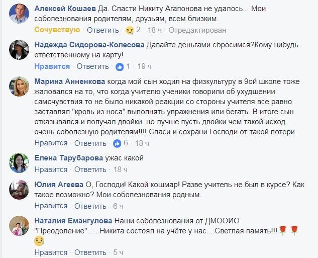 Фейсбук Кошаева 20 сентября 2017, смерть школьника Никиты