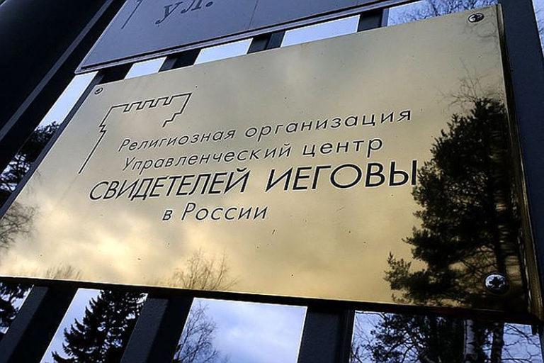 Местная религиозная организация Свидетелей Иеговы Ульяновска официально запрещена