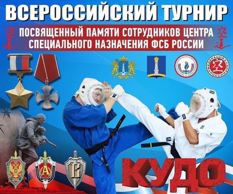 Ульяновская область примет Всероссийский турнир по кудо