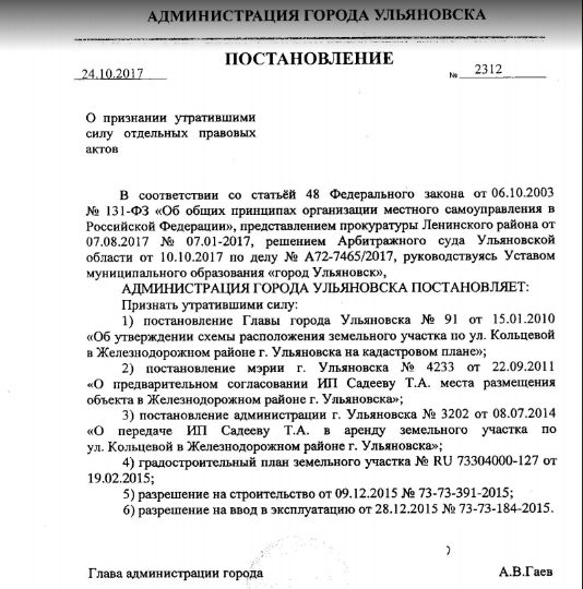 Отказ ИП Садееву