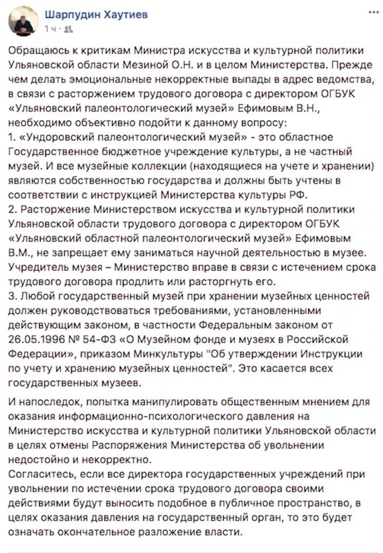 Шарпудин Хаутиев об увольнении Владимира Ефимова