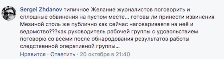 Сергей Жданов об увольнении Владимира Ефимова 1