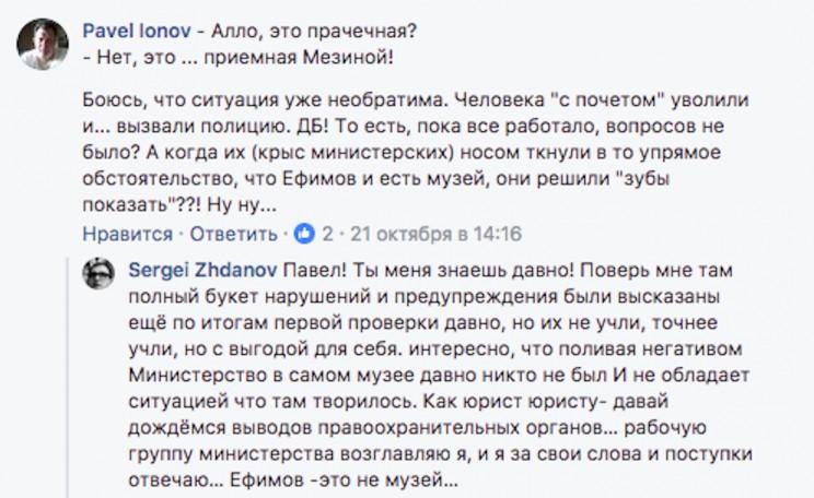 Сергей Жданов об увольнении Владимира Ефимова 2