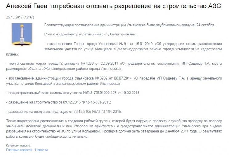 Скриншот с сайта администрации Ульяновска, 25 октября 2017