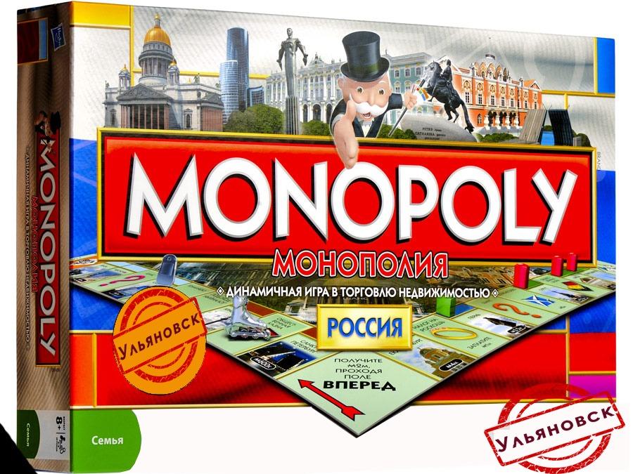 Управление делами Ульяновской области закупает настольную игру «Монополия – Ульяновск»