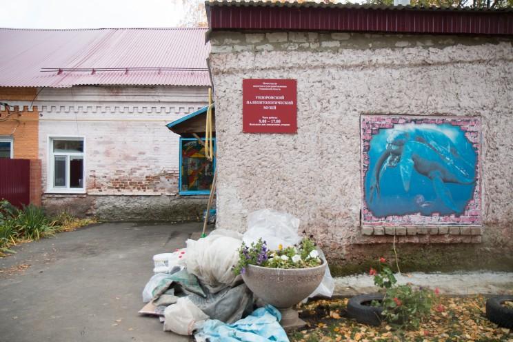Ундоровский палеонтологический музей.